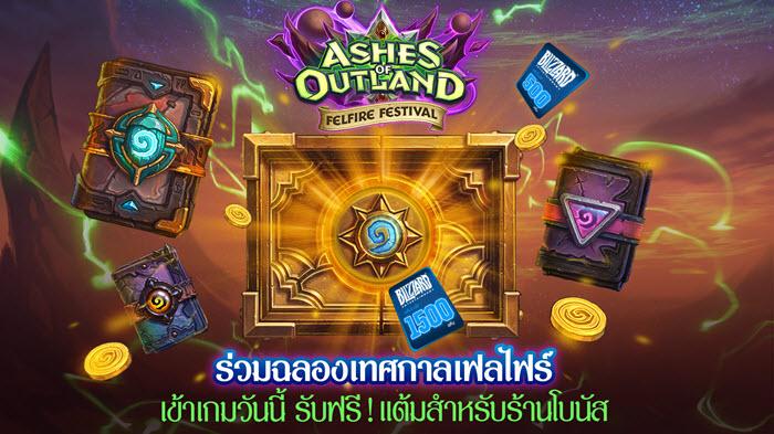 """Hearthstone"" ฉลองเทศกาลเฟลไฟร์ จัดแคมเปญพิเศษเฉพาะผู้เล่นชาวไทย!"