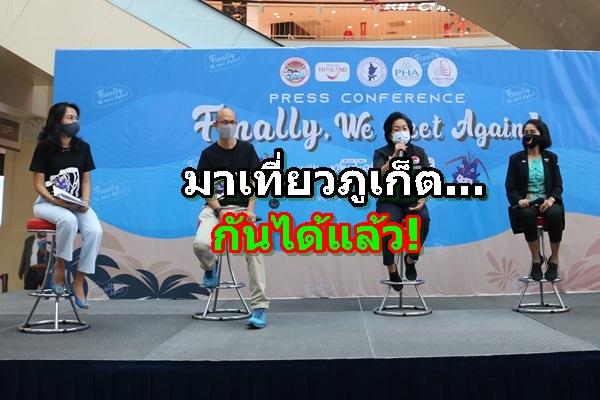 ททท.ภูเก็ตผนึกกำลังเอกชน จัดแคมเปญ Finally, we meet Again! กระตุ้นตลาดคนไทยกลับมาเที่ยวภูเก็ต