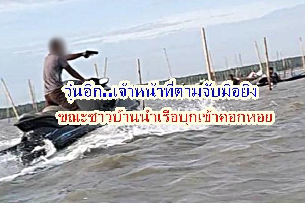 วุ่นหนักเจ้าหน้าที่นำกำลังจับชายฉกรรจ์ใช้ปืนยิงขู่ใช้บ้าน ขณะชาวบ้านนำเรือบุกเข้าไปในพื้นที่