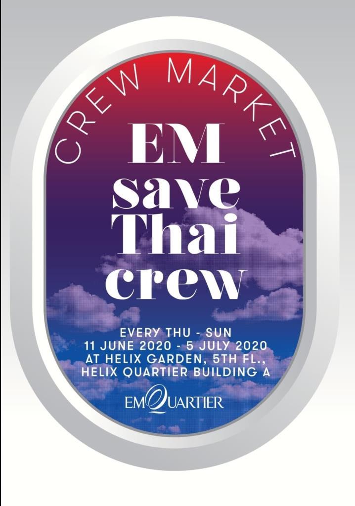 ดิ เอ็มควอเทียร์ จัดเอ็ม เซฟ ไทยครูว์ มาร์เก็ต ช้อปสินค้าจากลูกเรือสายการบินสู้ โควิด-19
