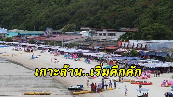 หาดพัทยาเหงา..แต่เกาะล้านเริ่มคึกคักหลังนักท่องเที่ยวไทยแห่เข้าพัก-เล่นน้ำแม้ไม่ใช่วันหยุด