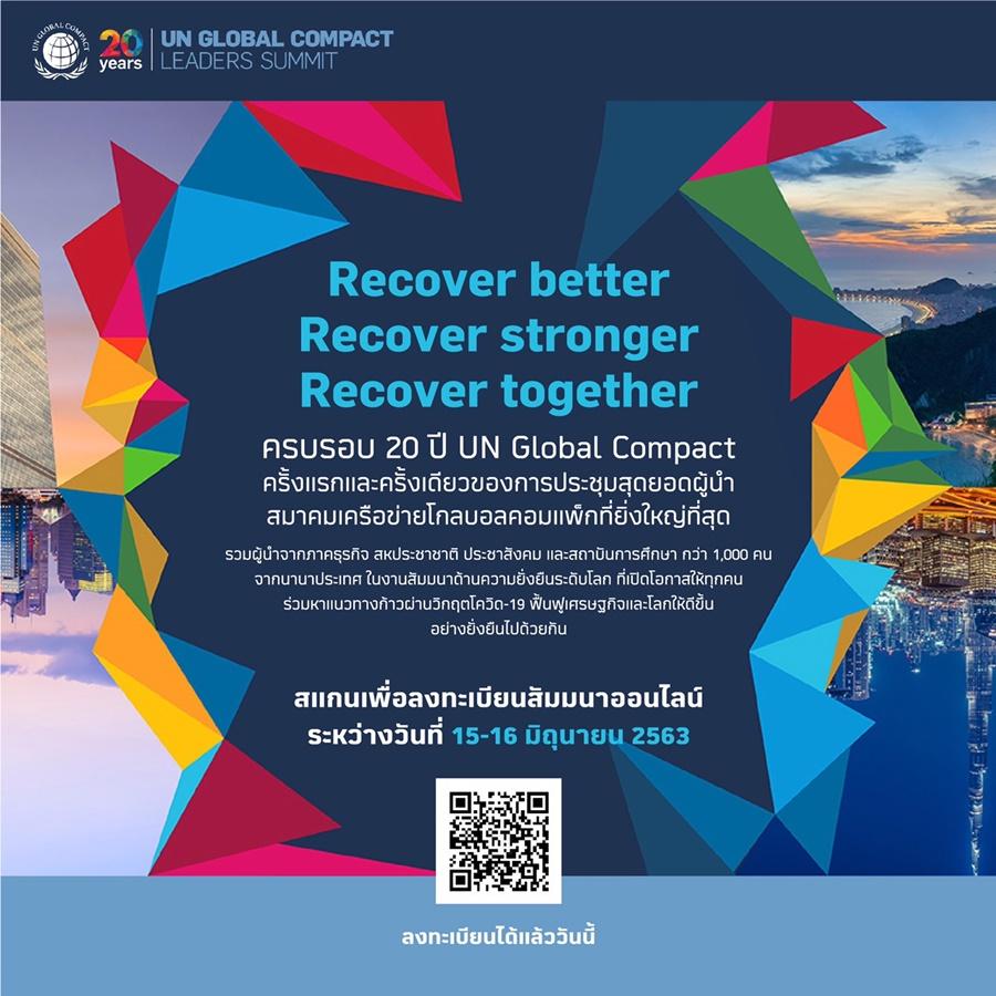 """""""โกลบอลคอมแพ็กประเทศไทย"""" ขับเคลื่อน SDGs ผ่าน """"สัมมนาผู้นำด้านความยั่งยืนระดับโลก"""""""