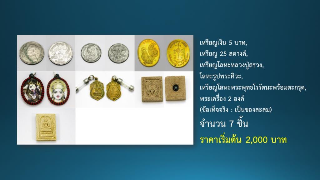 ปปง. ขายทอดตลาดทองรูปพรรณ พระเครื่อง 42 รายการ วันที่ 15 มิ.ย.นี้
