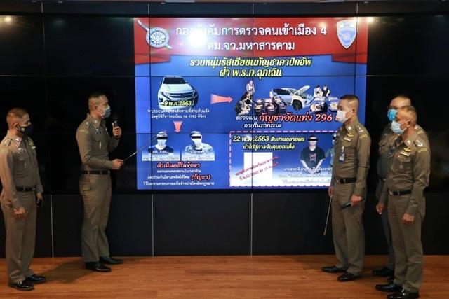 รวบชาวรัสเซียร่วมมือคนไทย ขนกัญชาช่วงเคอร์ฟิว