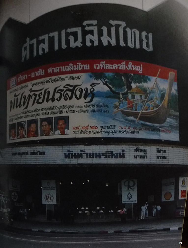 หน้าโรงหนังเฉลิมไทย