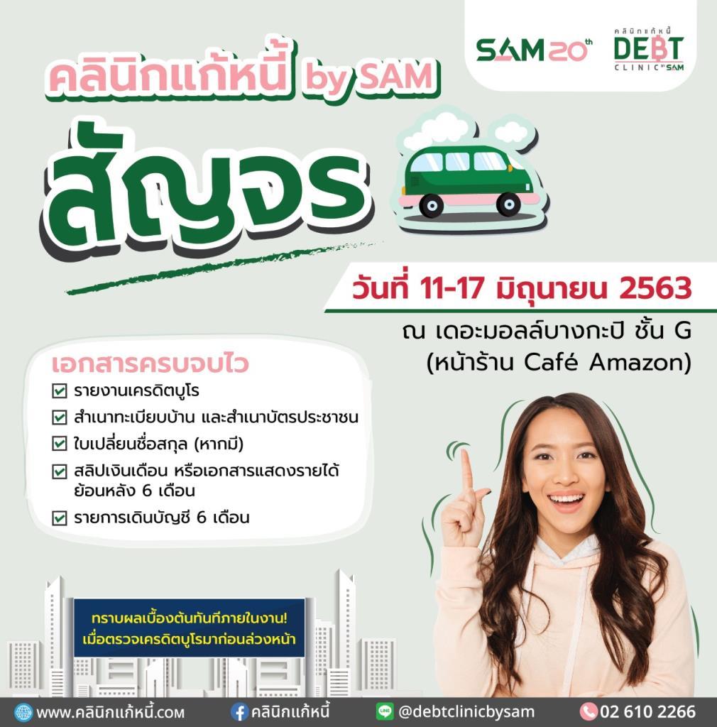 คลินิกแก้หนี้ รับสัญญาณคลายล็อคเฟส 4 ลุยช่วยแก้หนี้ทั่วไทย