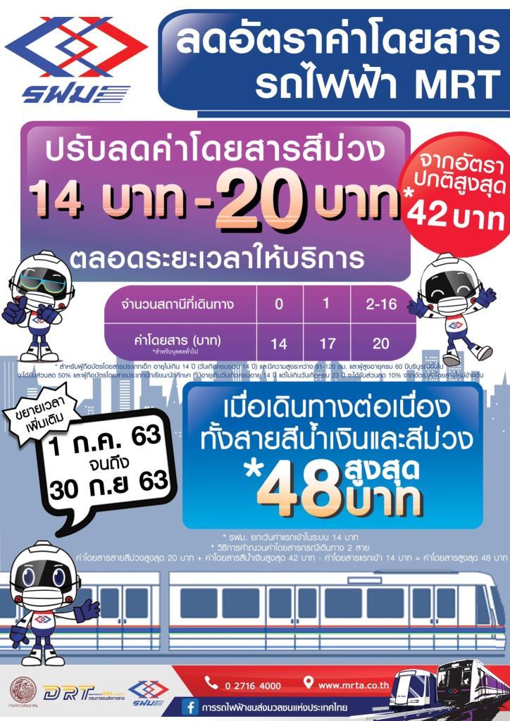 รฟม. ขยายโปรโมชั่นลดค่าโดยสารรถไฟฟ้า MRT สายสีม่วง จ่ายสูงสุด 20 บาทตลอดสาย ถึงสิ้น ก.ย. 63