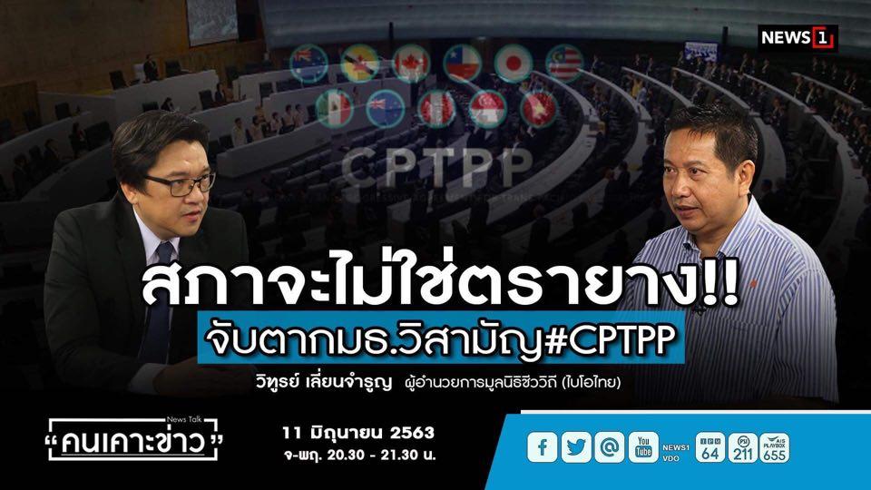 """""""ผอ.ไบโอไทย"""" เชื่อรัฐตั้งธงร่วม CPTPP ผุด กมธ.แค่สร้างความชอบธรรม"""