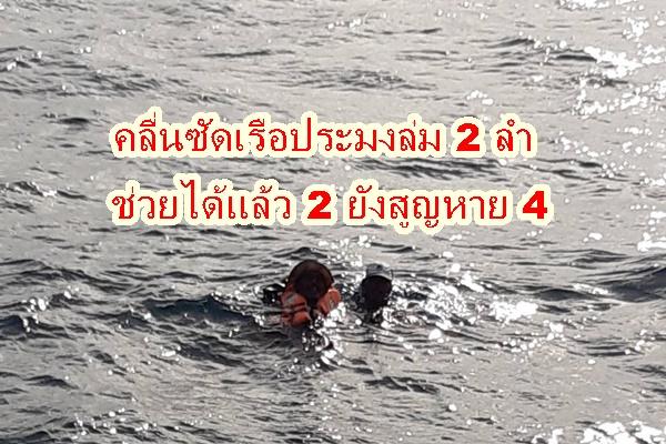 ด่วน ! เรือประมงพื้นบ้านล่มกลางทะเล ทัพเรือภาคที่3 เข้าช่วยเหลือปลอดภัย 2 คน  ยังสูญหายอีก 4 คน