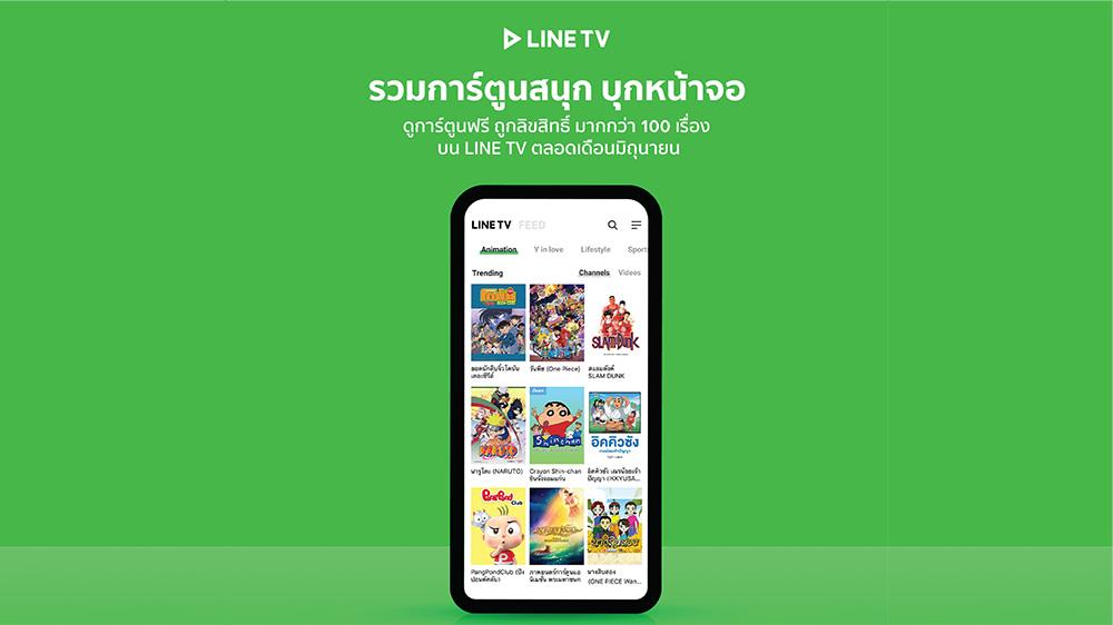 LINE TV จับผู้ใช้กลุ่มเด็ก ด้วยแอนิเมชันมากกว่า 100 เรื่อง