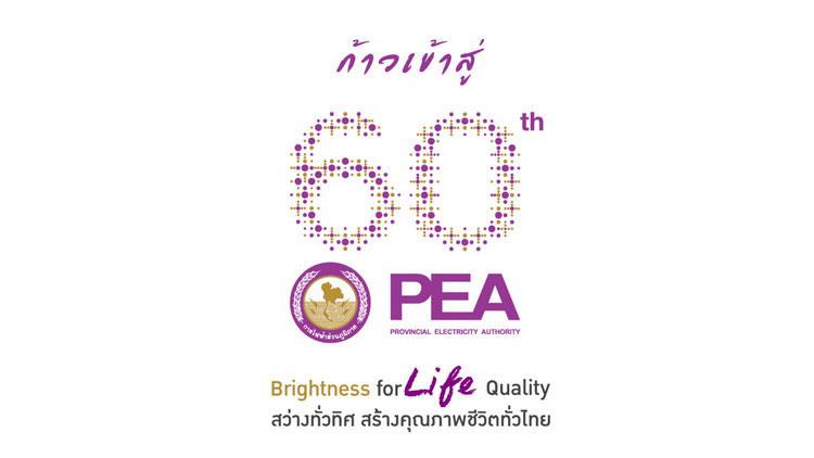ก้าวสู่ปีที่ 60 การไฟฟ้าส่วนภูมิภาค (PEA)
