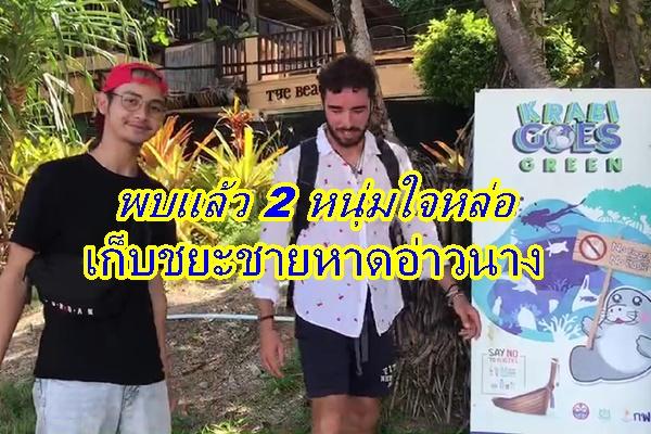 พบแล้ว 2 หนุ่มหล่อน้ำใจงามช่วยเก็บขยะชายหาดที่แท้เป็นคนไทย – ชาวฝรั่งเศส