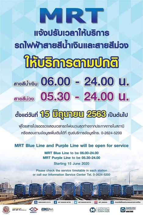 ยกเลิกเคอร์ฟิว! รถไฟฟ้า MRT วิ่งยาวถึงเที่ยงคืน เริ่ม 15 มิ.ย.