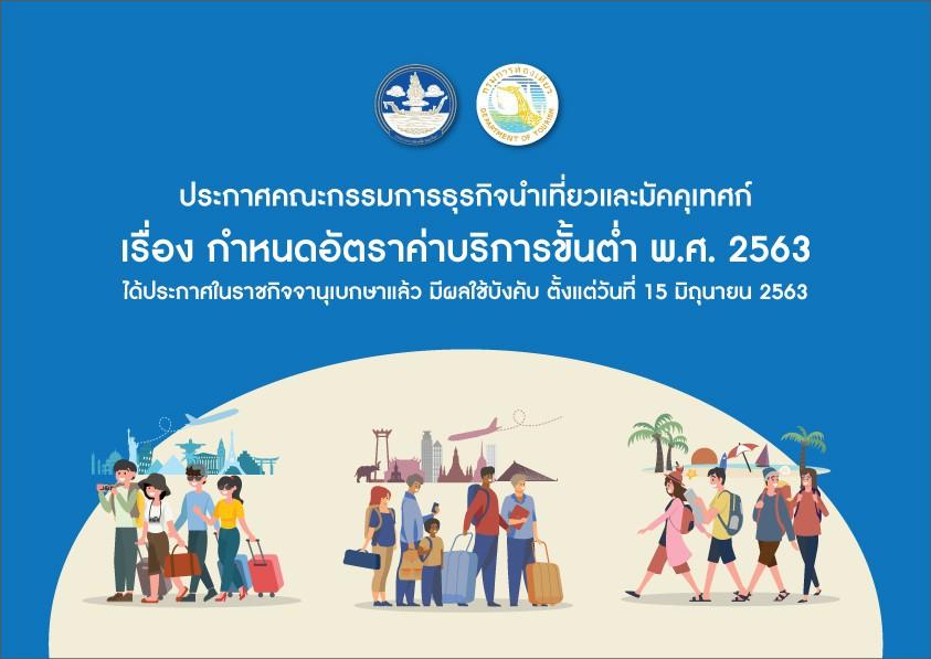 กรมการท่องเที่ยว กำหนดอัตราค่าบริการขั้นต่ำ พ.ศ. 2563 มีผลใช้บังคับ ตั้งแต่วันที่ 15 มิ.ย.นี้
