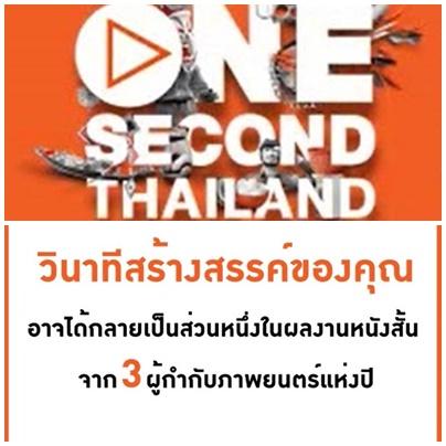 ปลุกพลังคนไทย! ประกวด 1 วินาทีสร้างสรรค์