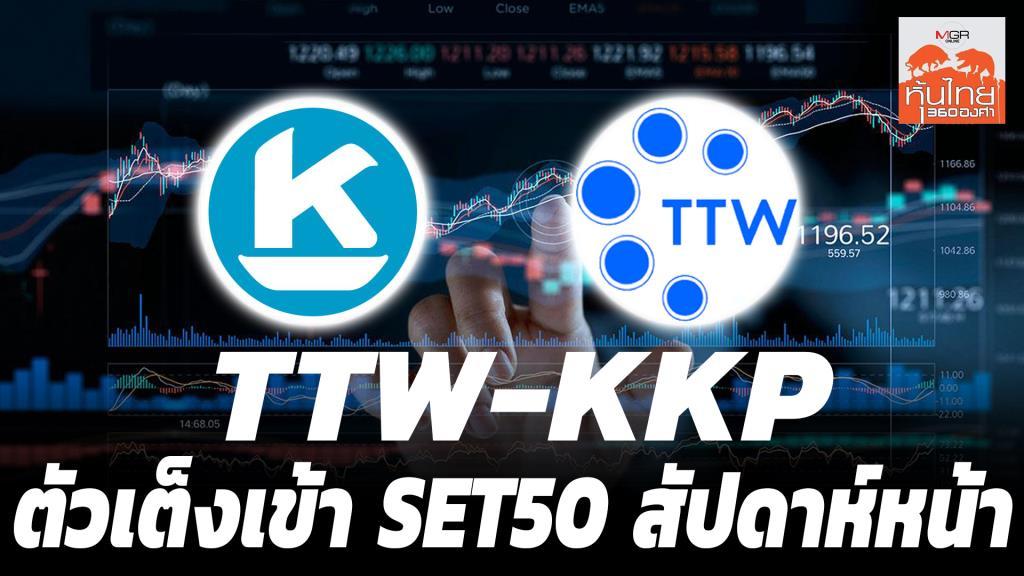 TTW-KKP ตัวเต็งเข้า SET50 สัปดาห์หน้า