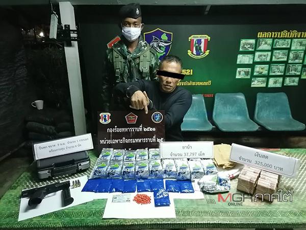 ทหาร-ตำรวจ จ.ระนองรวบ 3 ผู้ต้องหา ได้ของกลางเป็นยาบ้า 4 หมื่นเม็ด เงินสดกว่า 3 แสนบาท