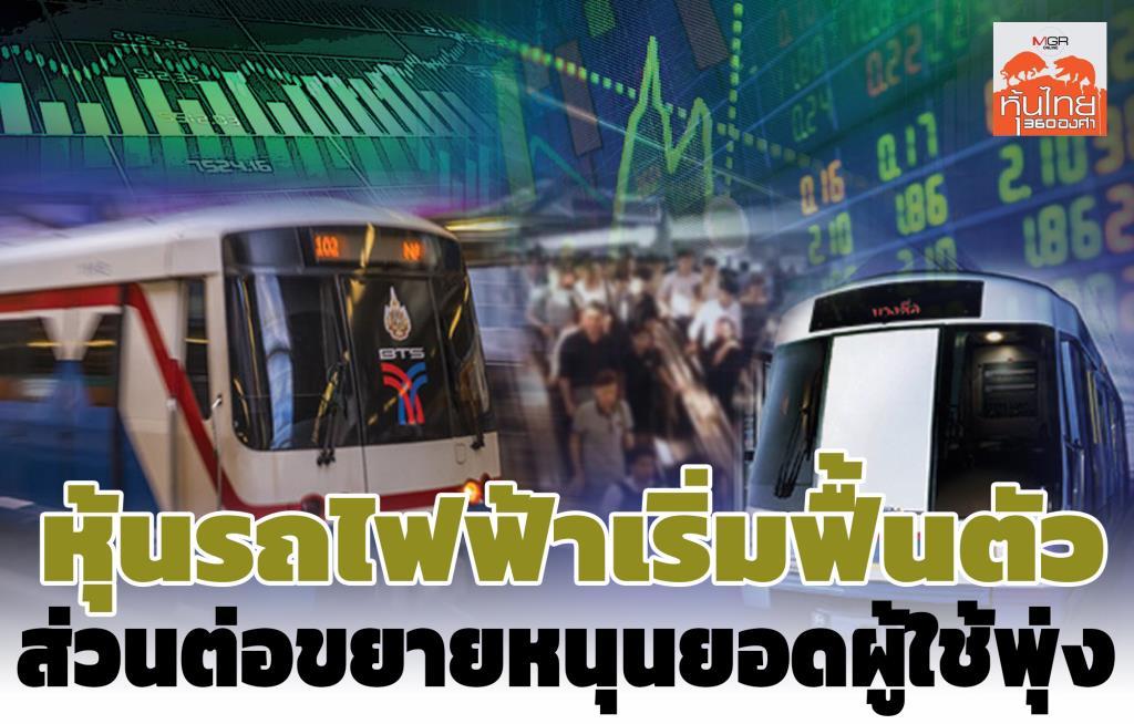 หุ้นรถไฟฟ้าเริ่มฟื้นตัว ส่วนต่อขยายหนุนยอดผู้ใช้พุ่ง