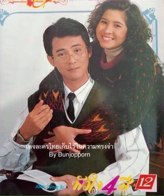 ขอบคุณภาพจากเพจละครไทยเก็บไว้ในความทรงจำ By Bunjopporn