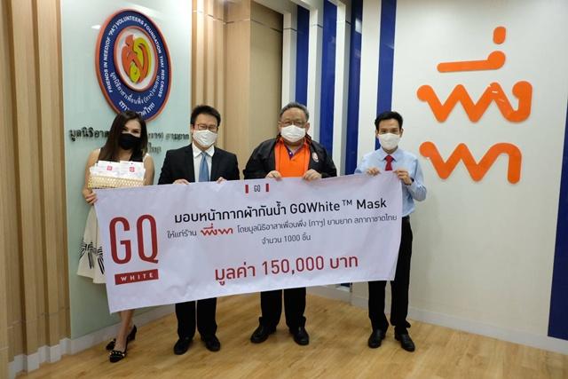 จีคิว มอบ GQWhite™ Mask ให้ร้านพึ่งพา โดยมูลนิธิอาสาเพื่อนพึ่ง (ภาฯ) ยามยาก สภากาชาดไทย