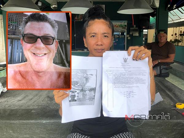 เจ้าของบาร์เบียร์ร้องสื่อตามหาสามีชาวอเมริกันหายตัวหลังวีดีโอคอลมาบอกอยากฆ่าตัวตาย