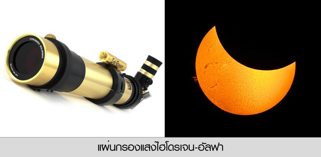 ตัวอย่างกล้องโทรทรรศน์ในช่วงคลื่นไฮโดรเจน-อัลฟา