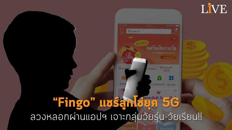 """""""Fingo"""" แชร์ลูกโซ่ยุค 5G ลวงหลอกผ่านแอปฯ เจาะกลุ่มวัยรุ่น-วัยเรียน!!"""