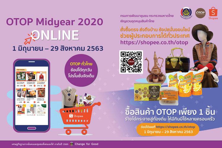 """ครั้งแรก!! """"OTOP Midyear 2020 Online"""" ช้อปได้ทุกวัน ถึง 29 ส.ค. นี้"""