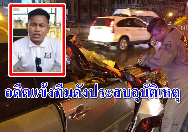 อดีตแข้งทีมดังไทยลีกประสบอุบัติเหตุ อาการสาหัส