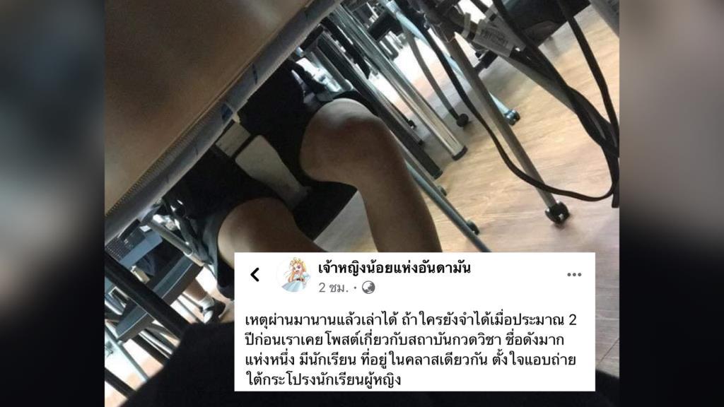 เพจดัง! เผยภาพวัยรุ่นแอบถ่ายใต้กระโปรงนร.หญิงร่วมสถาบันกวดวิชา วอนหญิงไทยอย่าอายหากถูกกระทำควรปกป้องตนเอง