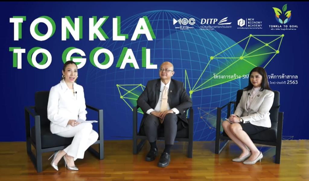 """""""พาณิชย์""""เปิดโครงการต้นกล้า ทู โกล ปีที่ 9 ลุยปั้น SMEs ภูมิภาค ขยายธุรกิจในและต่างประเทศ"""
