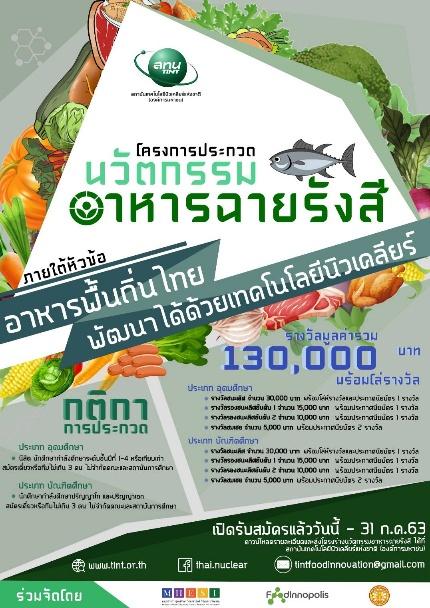 สทน.จัดประกวดโครงการนวัตกรรมอาหารฉายรังสี ชิงทุนการศึกษา มูลค่า 130,000  บาท