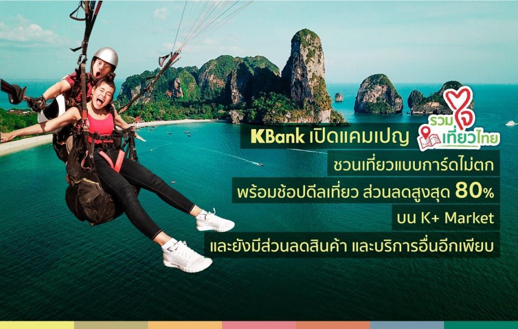 "KBANKเปิดแคมเปญ""รวมใจเที่ยวไทย""บน K+ Market"