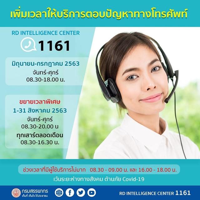 สรรพากรเพิ่มเวลาให้บริการตอบปัญหาภาษีทางโทรศัพท์ รองรับการขยายเวลายื่นแบบ ภ.ง.ด. ถึงวันที่ 31 ส.ค.63