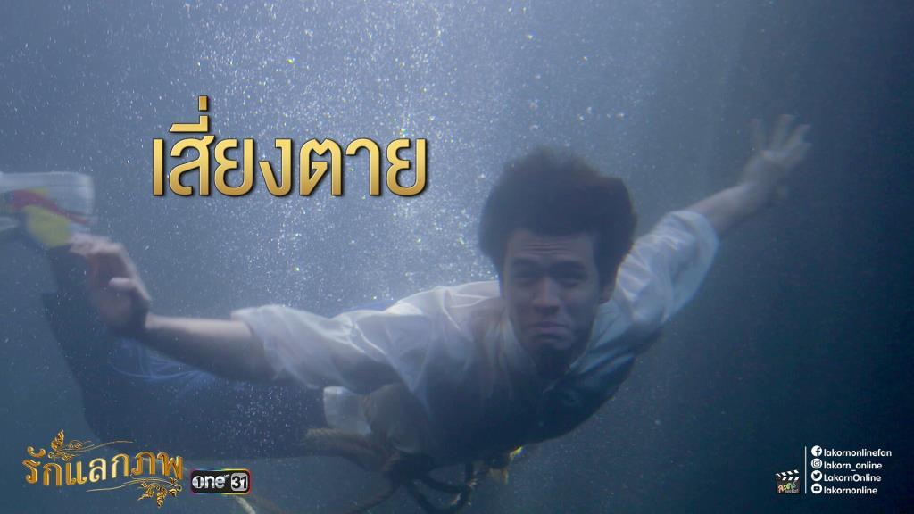 """""""ฟิล์ม"""" เสี่ยงตายกระโดดแม่น้ำ! หวังทะลุกลับโลกปัจจุบัน"""