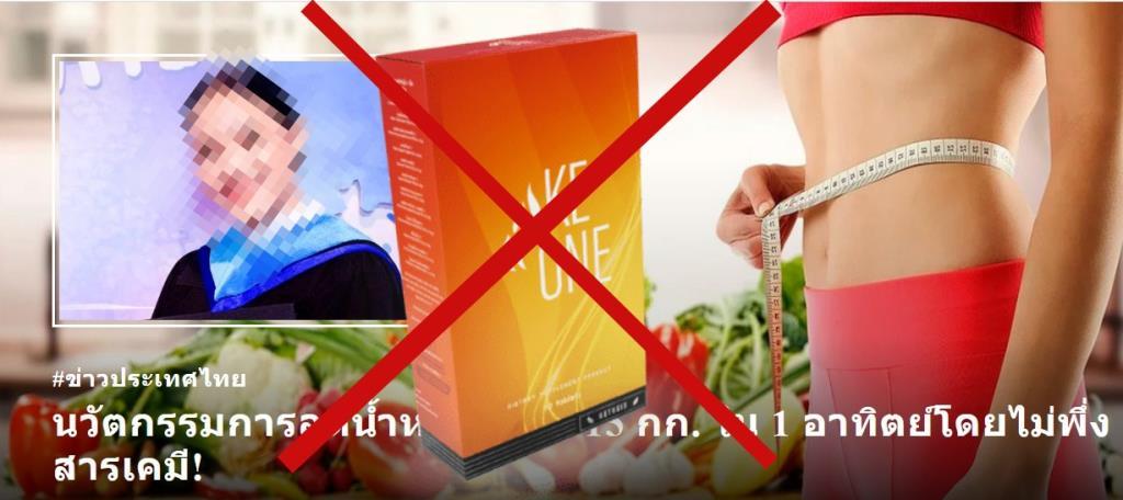 """อย.เอาผิดอาหารเสริม """"KE ONE"""" เตือนอย่าเชื่อพวกโฆษณา นศ.อัจฉริยะคิดผลิตภัณฑ์ได้ หลอกลวงทั้งสิ้น"""