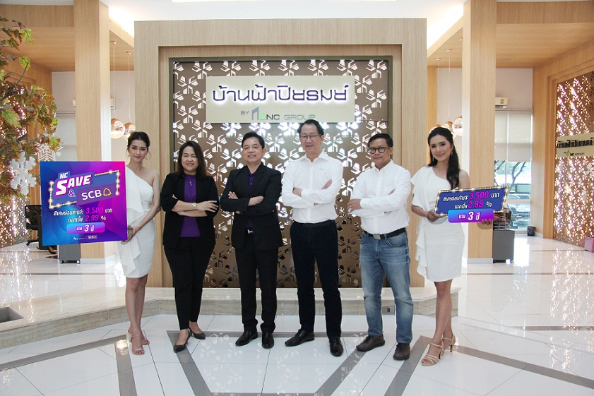 NCH จับมือ SCB เร้าใจผู้ซื้อบ้าน ผ่อนล้านละ3,500บาท นาน 3 ปี