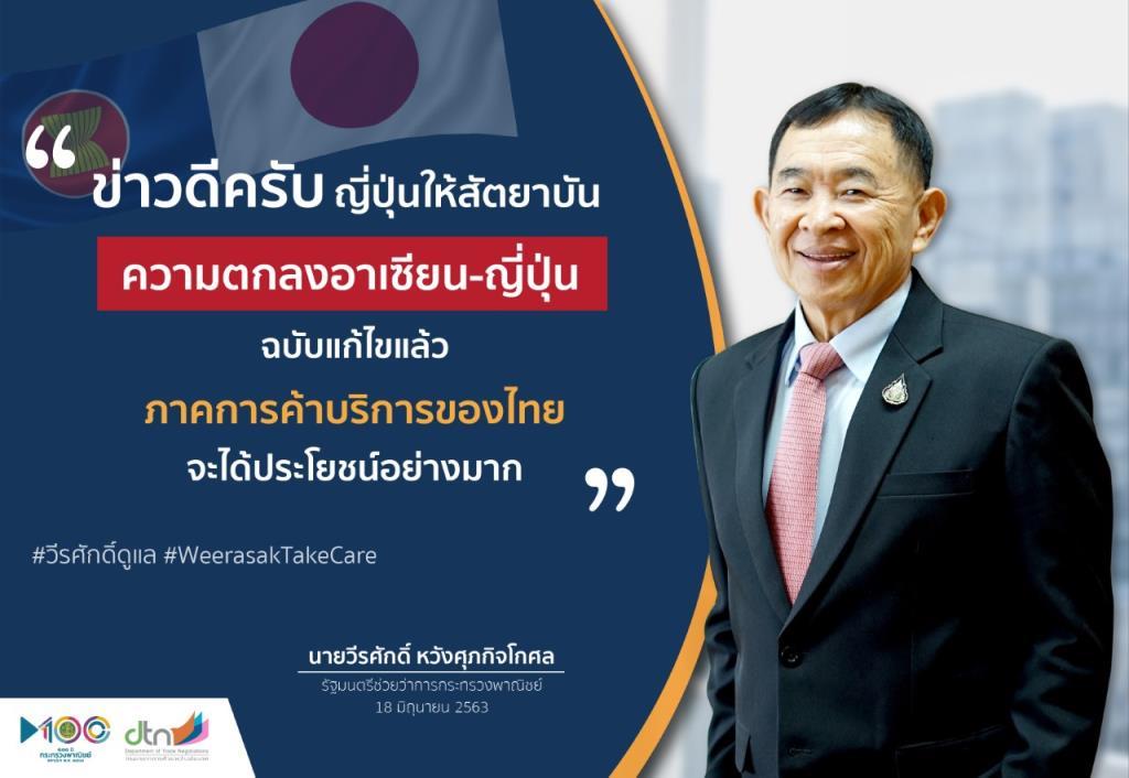 ข่าวดี! 'ญี่ปุ่น' เปิดตลาดภาคบริการให้ไทย มีผล 1 ส.ค.63