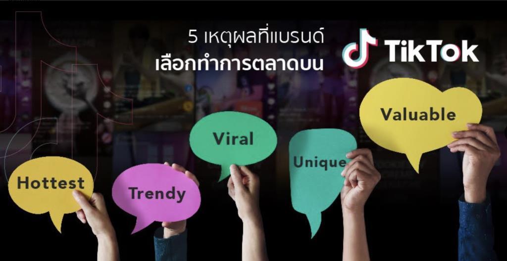 5 เหตุผล TikTok ยอดโฆษณาพุ่งกระฉูด