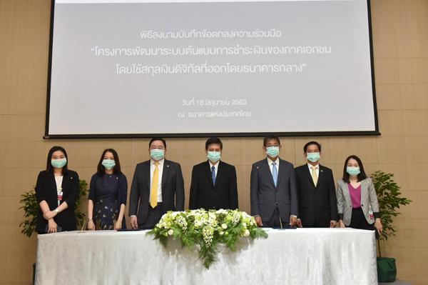 เอสซีจี ร่วมลงนามความร่วมมือกับธนาคารแห่งประเทศไทย และดิจิทัล เวนเจอร์ส เดินหน้าพัฒนาระบบการชำระเงินโดยใช้สกุลเงินดิจิทัล นำร่อง