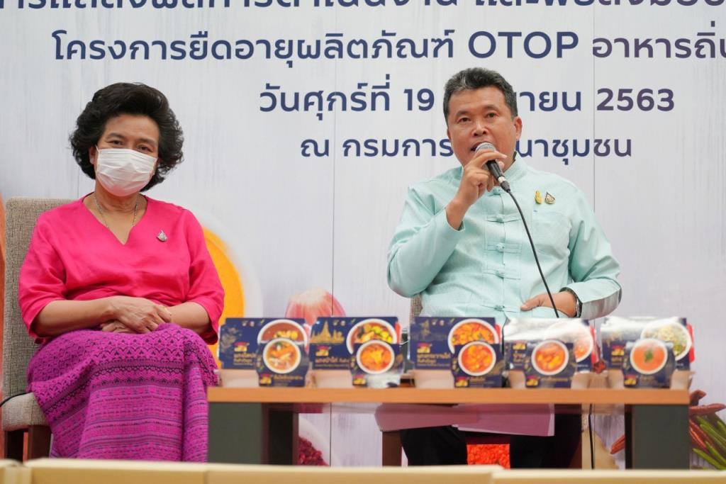 """พช.ปั้นแบรนด์ """"OTOP Thai Taste"""" สร้างมูลค่าเพิ่มอาหารไทย"""