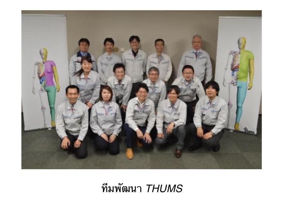 ทีมพัฒนา THUMS