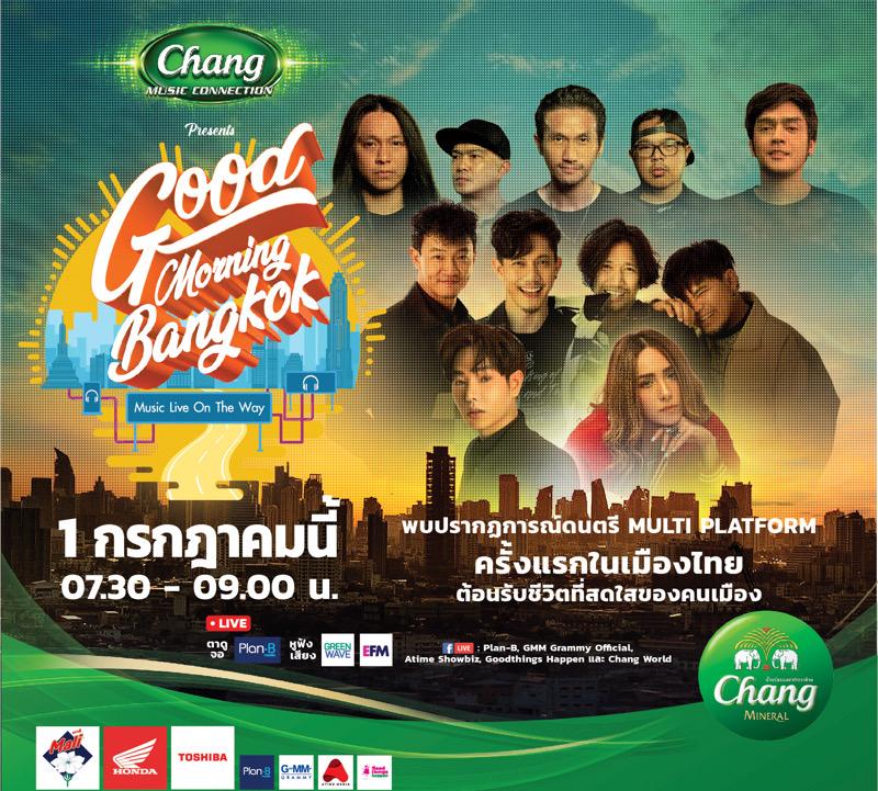"""Chang"" เดินหน้าส่งความสุขต่อเนื่อง เปิดแคมเปญใหม่ล่าสุด Chang Music Connection Presents Good Morning BKK ต้อนรับวันทำงานเต็มรูปแบบวันแรก ทั่วกรุง!"
