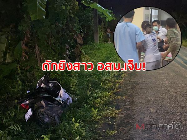 2 คนร้ายจอดรถดักรอตรงสี่แยกในหมู่บ้าน ชักปืนยิงใส่สาว อสม.เมืองลุงเจ็บ