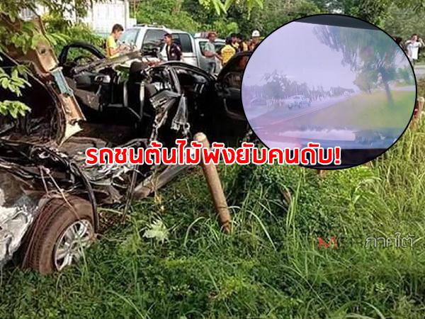 เศร้าสลด! ขับรถพาศพญาติเตรียมนำกลับมาฝังในบ้านเกิด รถเสียหลักชนต้นไม้คนดับ 3 เจ็บ 2
