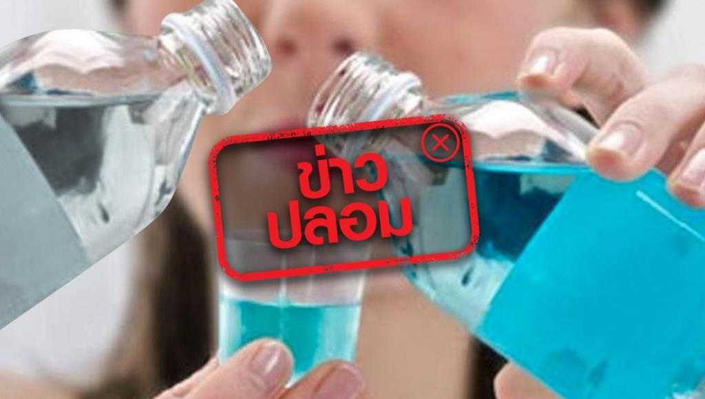 ข่าวปลอม! น้ำยาบ้วนปากผสมน้ำส้มสายชู ทำให้ตัวขาวขึ้น