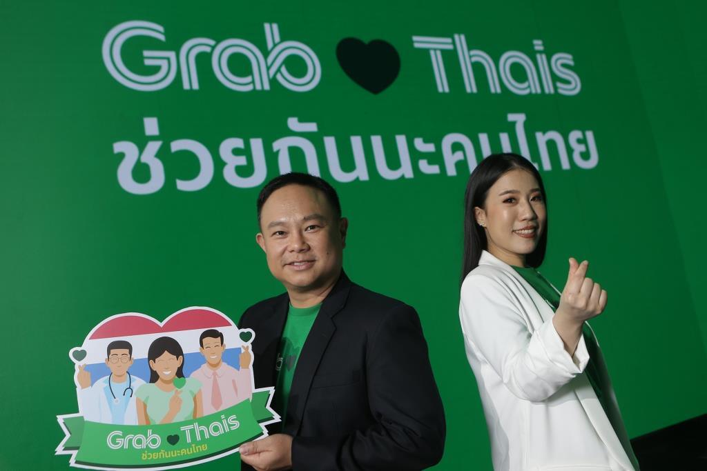 แกร็บส่งแคมเปญช่วยเหลือคนไทย ผ่าน 'Grab Loves Thais'