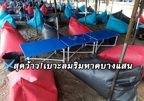 สุดว้าว ! ผู้ประกอบการหาดบางแสนนำเบาะลมหลากสีสันสร้างความสบายแทนเตียงผ้าใบ