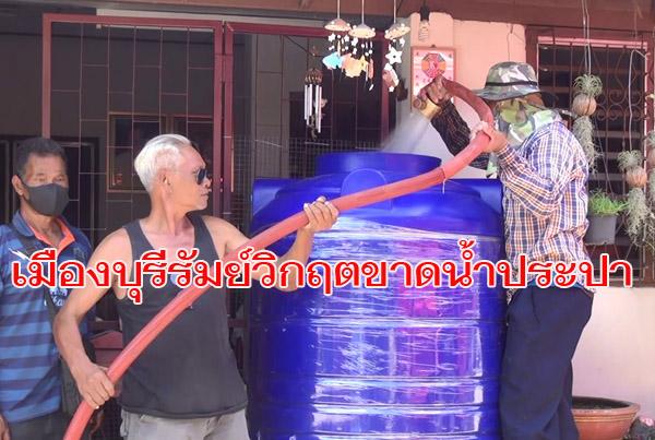 บุรีรัมย์ระดมรถน้ำแจกจ่ายประชาชน หลังเผชิญวิกฤตขาดน้ำประปาทั้งเมืองมานานนับเดือน
