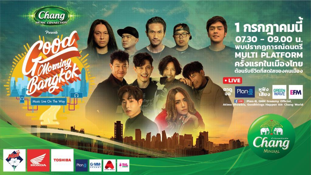 """เซอร์ไพรส์วงการสื่อ!! คอนเสิร์ต Multi Platform ครั้งแรกในเมืองไทย Chang Music Connection Presents """"Good Morning Bangkok"""""""